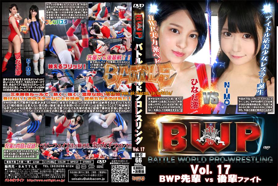 BWP バトルワールドプロレスリング Vol.17 BWP先輩vs後輩ファイト