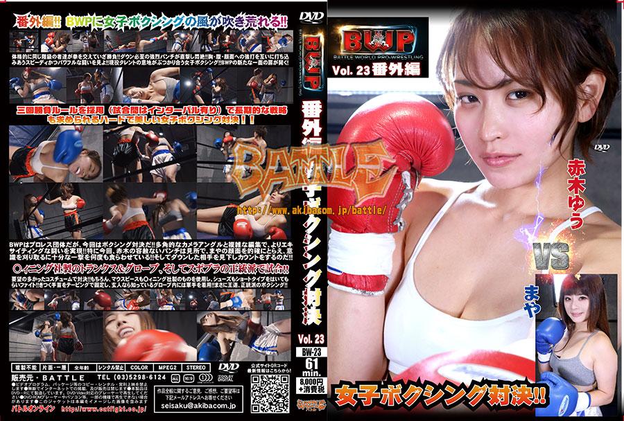 BWP番外編 女子ボクシング 赤木ゆうvsまや