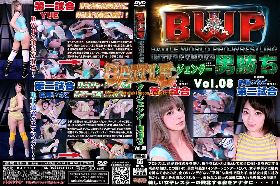 BWP インタージェンダー男勝ち Vol.08