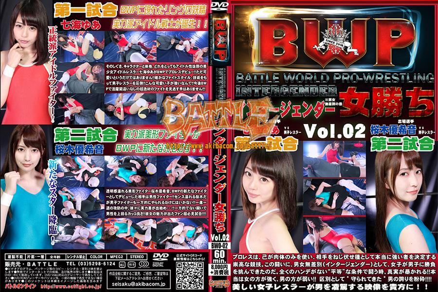 BWP インタージェンダー女勝ち Vol.02