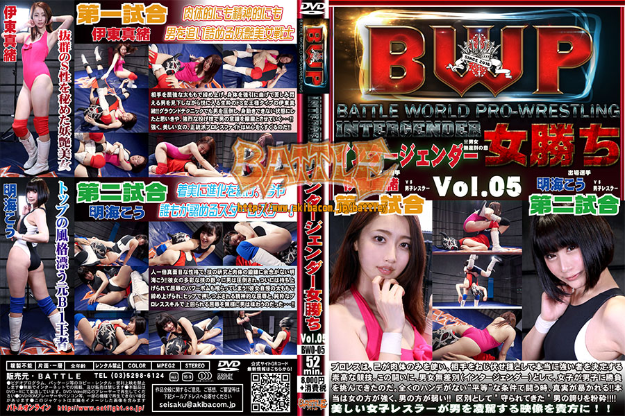 BWP インタージェンダー女勝ち Vol.05