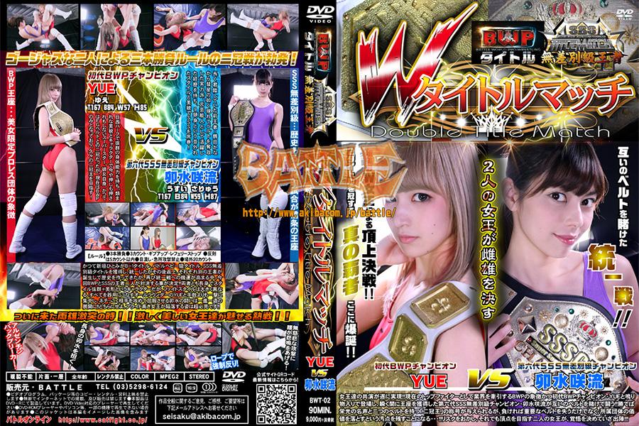 【DVD版】Wタイトルマッチ YUE vs.卯水咲流