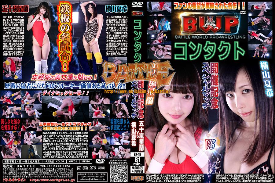 BWPコンタクト開催記念スペシャルマッチ 五十嵐星蘭vs横山夏希
