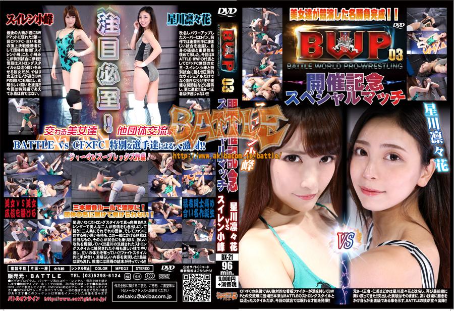 BWP3 開催記念スペシャルマッチ スイレン小峰vs星川凛々花