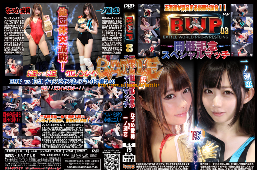 BWP3 開催記念スペシャルマッチ なつめ愛莉vs一ノ瀬恋