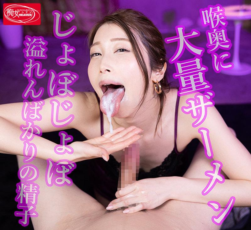 【VR】蛇舌VR 舌先鋭い肉厚ベロのトルネードフェラで何度も射精させられた僕。 佐伯由美香