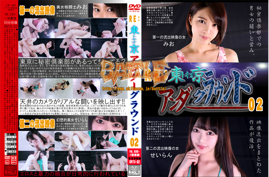 RE:東京アンダーグラウンド 02