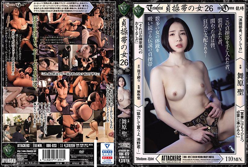 貞操帯の女26 舞原聖