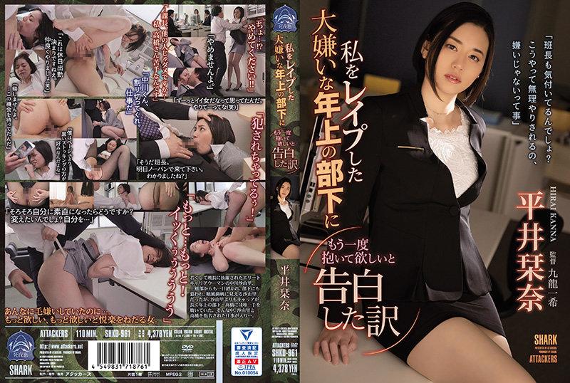 私をレ●プした大嫌いな年上の部下にもう一度抱いて欲しいと告白した訳 平井栞奈