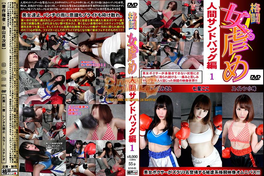 格闘女虐め 人間サンドバッグ編1