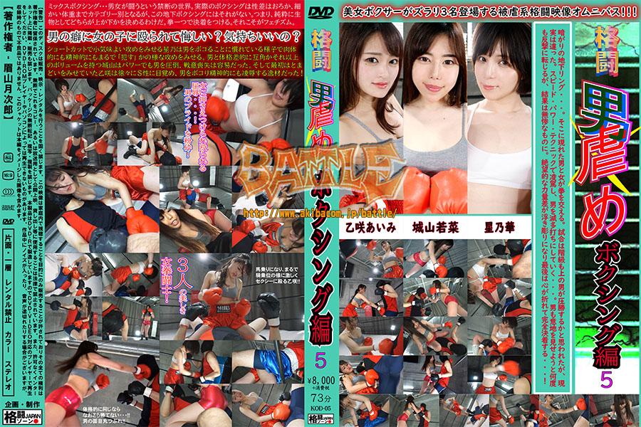 格闘男虐め ボクシング編 5