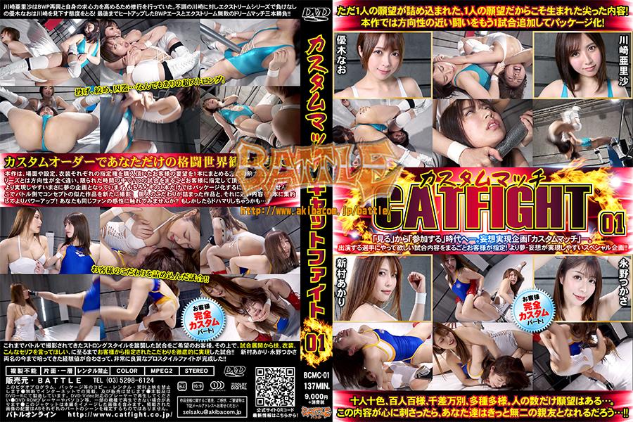 カスタムマッチCATFIGHT 01