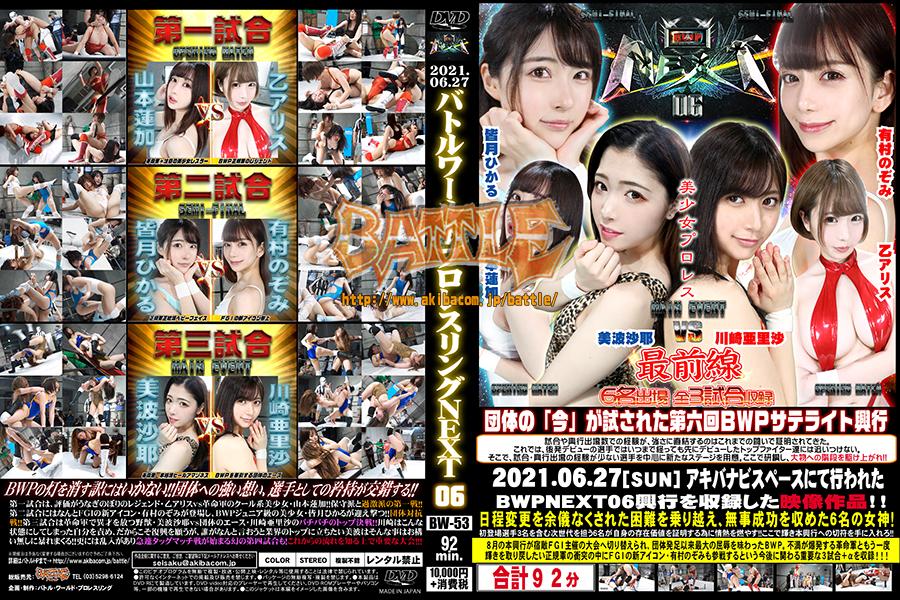 【DVD版】BWP NEXT06 興行