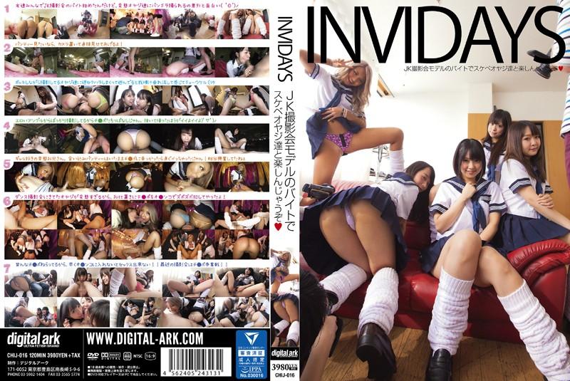 CHIJ-016 INVIDAYS JK撮影会モデルのバイトでスケベオヤジ達と楽しんじゃうぞ Slut デジタルアーク