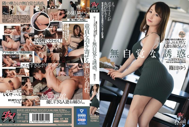 DASD-648 お願いされたら断れないおっとり天然な人妻お姉さんの無自覚な誘惑。篠田ゆう 素人 120分
