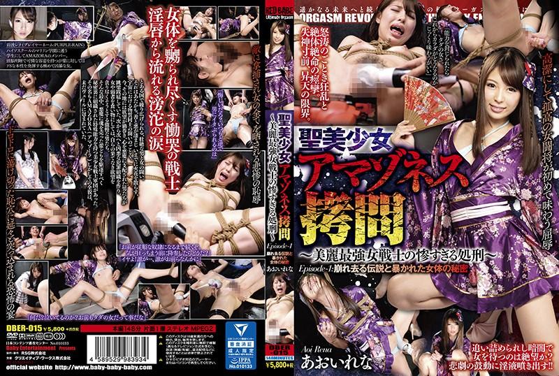 DBER-015 聖美少女アマゾネス拷問 ~美麗最強女戦士の惨すぎる処刑~ ... Costume コスチューム