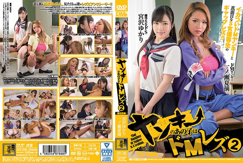 DIV-240 ヤンキーのあの子はドMレズ 2 宮沢ゆかり 一ノ瀬夏摘 School Girls 辱め Rezukisu 154分