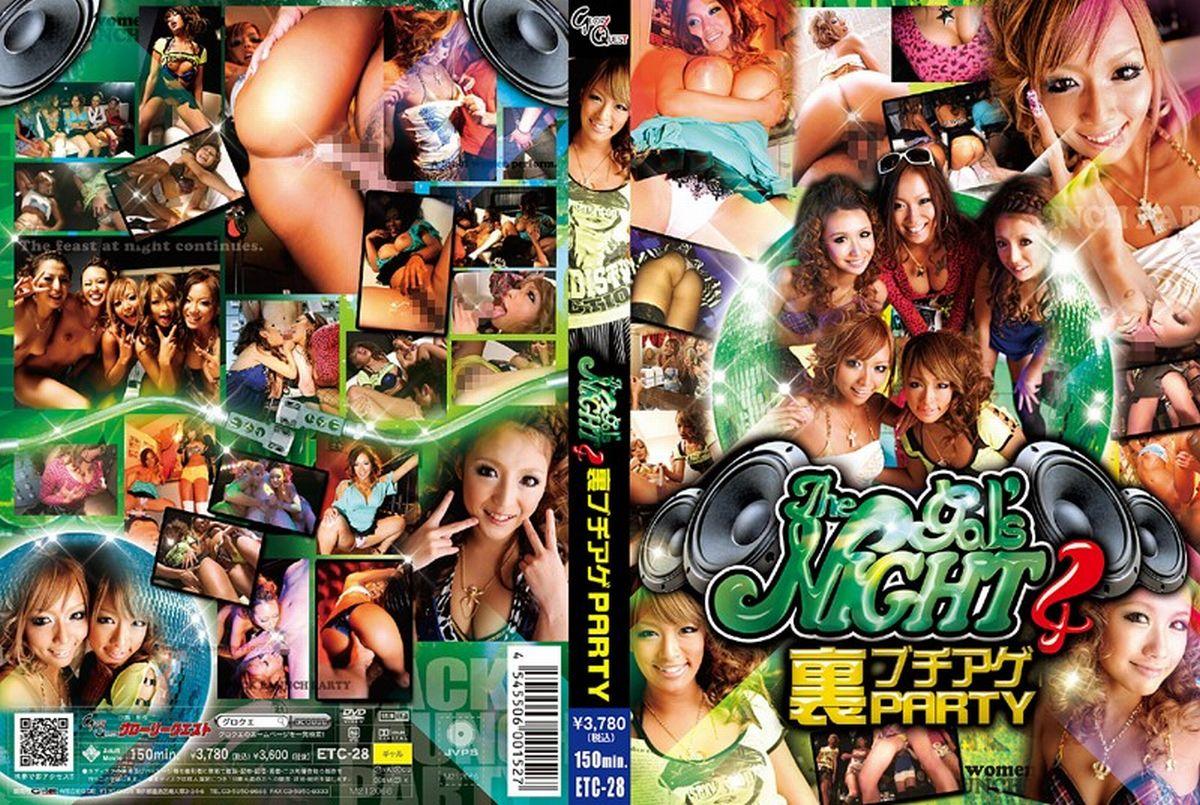 ETC-28 The gal's NIGHT 4 裏ブチアゲPARTY ダンス Fetish 3P・4P グローリークエスト(GQE)