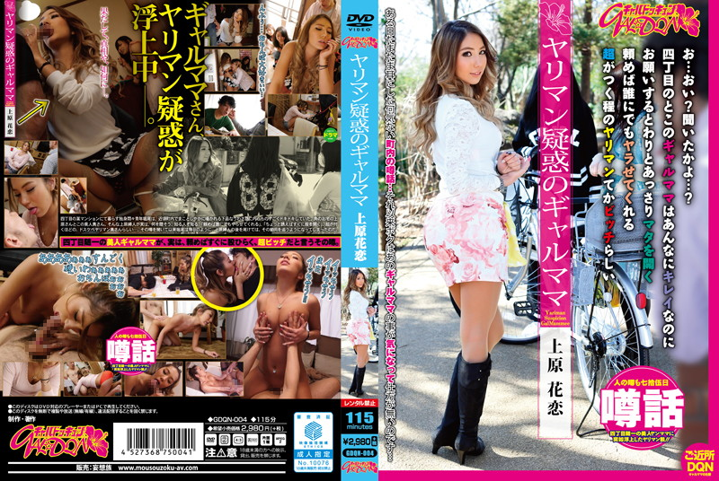 GDQN-004 ヤリマン疑惑のギャルママ 上原花恋 Mini Skirt ミニスカ