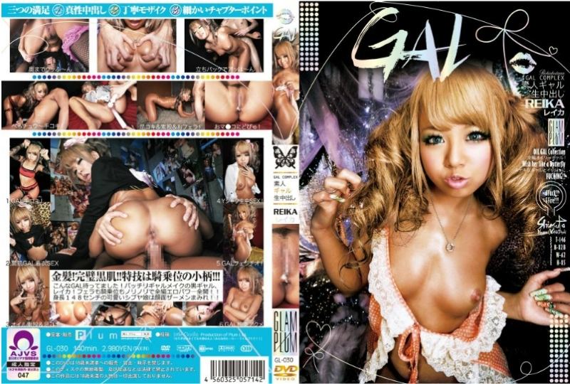 GL-030 素人ギャル生中出し 030 REIKA Plum Slut 2013/07/15