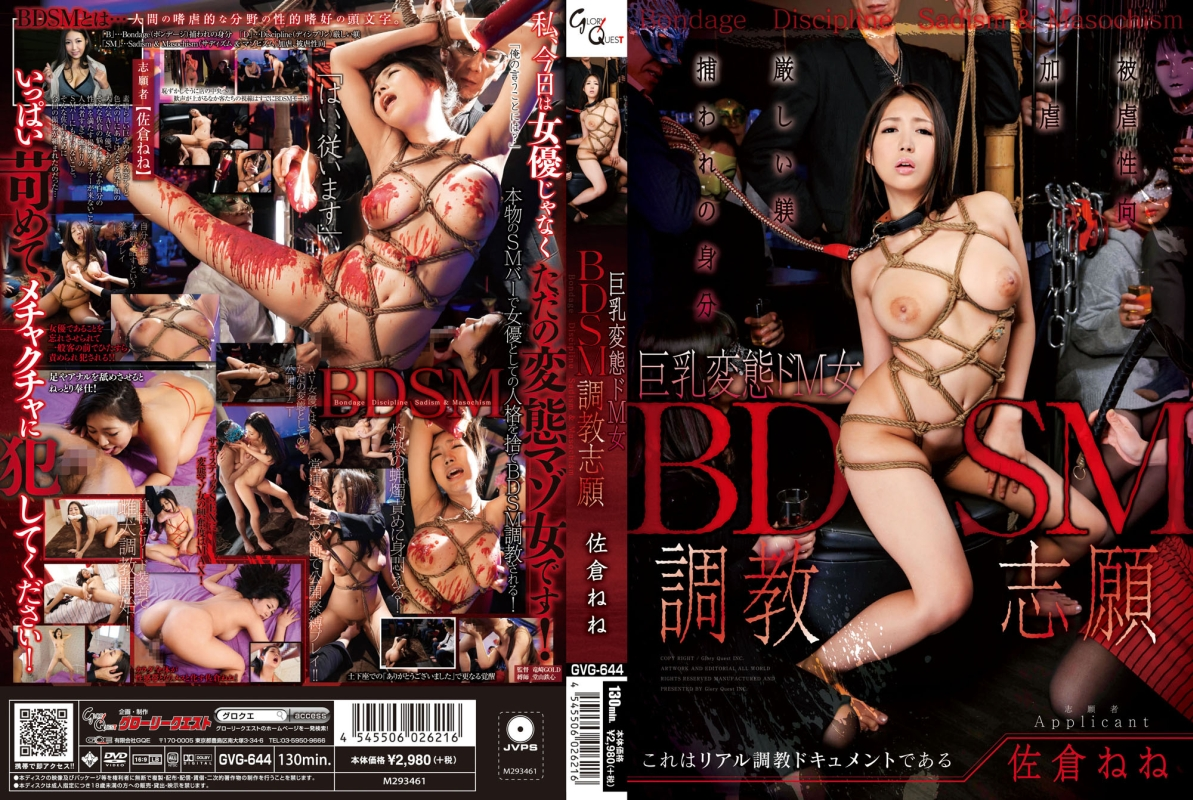 GVG-644 BDSM調教志願 巨乳変態ドM女 佐倉ねね 130分 GLORYQUEST Humiliation