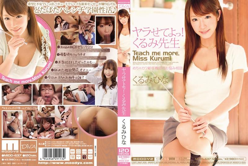 MIDD-637 ヤラせてよっ!くるみ先生 くるみひな Orgy Actress 2010/06/13