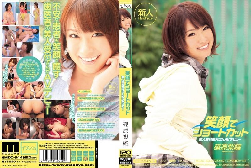 MIDD-644 笑顔でショートカット 篠原梨織 女優 2010/07/01 120分