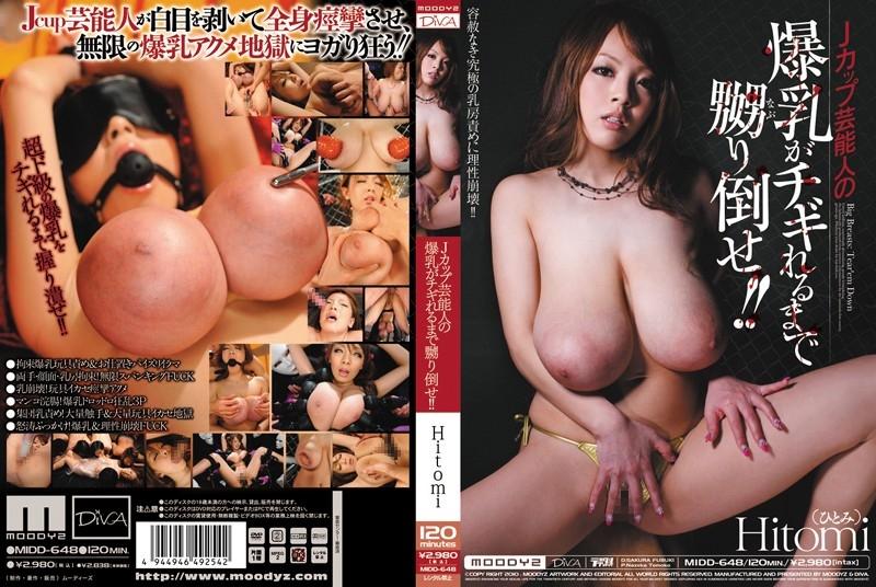 MIDD-648 Jカップ芸能人の爆乳がチギれるまで嬲り倒せ!! Hitomi イラマチオ Tits Scat 辱め スカトロ 浣腸 Deep Throating